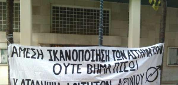 Κατάληψη στο Δημαρχείο Αγρινίου από φοιτητές (ΔΕΙΤΕ ΦΩΤΟ)