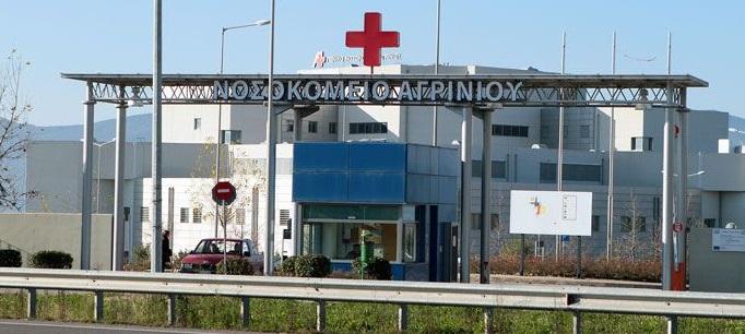 Σωματείο Εργαζομένων Νοσοκομείου Αγρινίου: «Μυστικά και ψέματα»