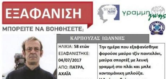 Δυτική Ελλάδα: Αγνοείται για 16η μέρα