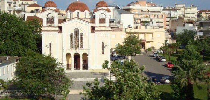 Αγρίνιο: Κατηχητικά σχολεία όλων των βαθμίδων στην Αγία Τριάδα – Αγιασμός και έναρξη 22 Οκτωβρίου