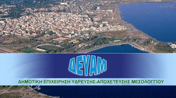 Κοινωνία Μπροστά: «Να αναλάβει ο Δήμαρχος Πρόεδρος της ΔΕΥΑΜ»!