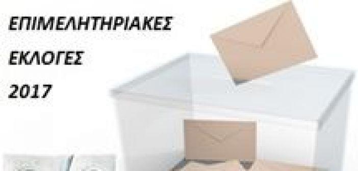 Κάλεσμα Μελών για συμμετοχή στις εκλογές του Επιμελητηρίου Αιτωλοακαρνανίας