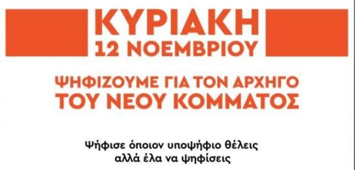 Κεντροαριστερά: Η Νομαρχιακή Ομάδα Εμπιστοσύνης απευθύνει κάλεσμα για την συμμετοχή στις εκλογές