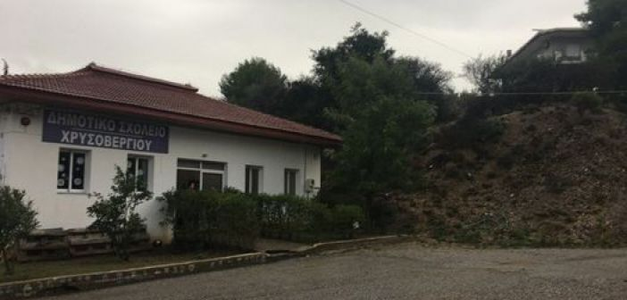 Μετεγκατάσταση Δημοτικού Σχολείου και Νηπιαγωγείου Χρυσοβεργίου ζητά ο Δήμος Ιερής Πόλης Μεσολογγίου