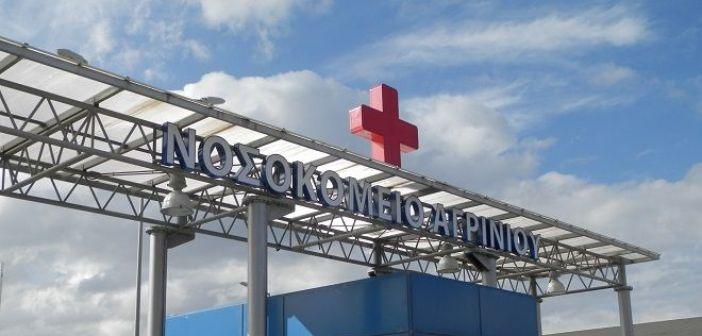 Συνεχίζεται η ενίσχυση του Νοσοκομείου Αγρινίου