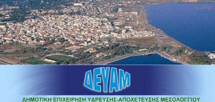 Βλάβη στην υδροδότηση χωριών του Αρακύνθου
