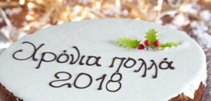 Κοπή Πρωτοχρονιάτικης Πίτας Κ.Α.Π.Η. Καινουρίου