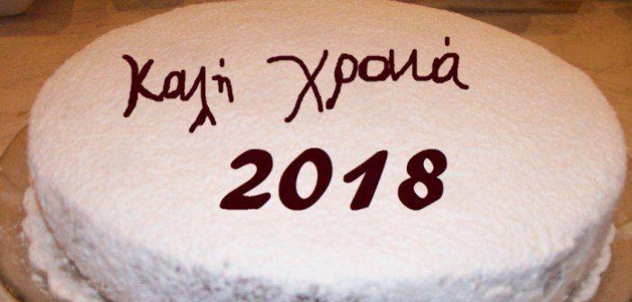 Η Πρωτοχρονιάτικη πίτα του Α.Ο. Αγρινίου (ΔΕΙΤΕ ΒΙΝΤΕΟ)