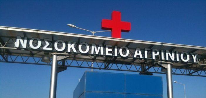 Ευχαριστήριο ζωής προς την ΜΕΘ Νοσοκομείου Αγρινίου
