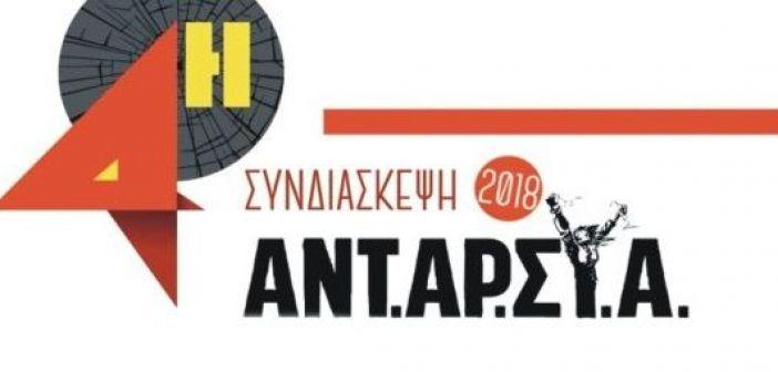 Αγρίνιο: Παρουσιάστηκαν οι θέσεις της ΑΝΤΑΡΣΥΑ ενόψει της 4ης συνδιάσκεψής της (ΔΕΙΤΕ ΦΩΤΟ)