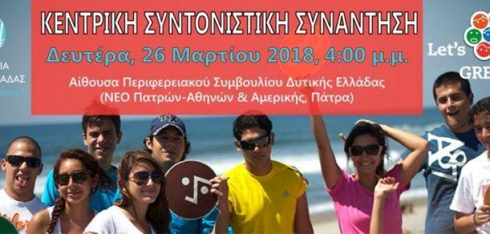 Έρχεται Let's Do It Greece 2018 στη Δυτική Ελλάδα