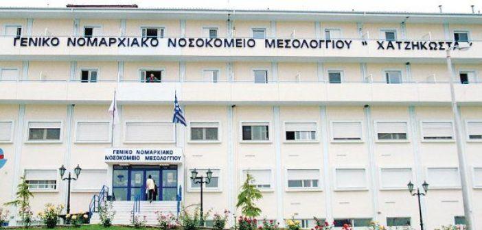 Εγκρίθηκε η πρόσληψη τριών ατόμων με ατομικές συμβάσεις στο νοσοκομείο Μεσολογγίου