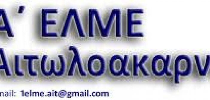 Ανοιχτή επιστολή σε μαθητές και γονείς από την Α' Ε.Λ.Μ.Ε. Αιτωλοακαρνανίας
