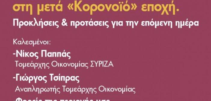 """ΣΥΡΙΖΑ: Διαδικτυακή εκδήλωση για το Μεσολόγγι στη μετά """"κορονοϊό"""" εποχή"""