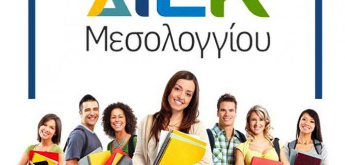 Ξεκινούν σήμερα τα μαθήματα στο Δ.ΙΕΚ Μεσολογγίου (VIDEO)