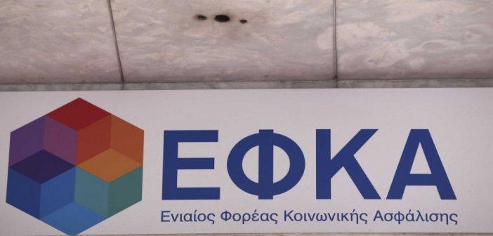 e-ΕΦΚΑ: Εκτός λειτουργίας την Κυριακή από 09.00 ως 12.00