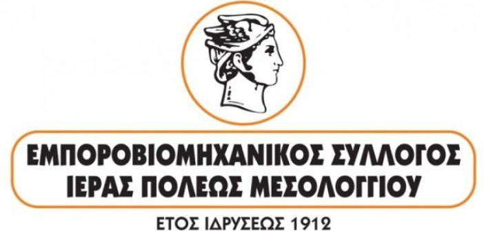 Επιστολή του Εμποροβιομηχανικού Συλλόγου Μεσολογγίου για το πρόγραμμα ψηφιακής αναβάθμισης μικρομεσαίων επιχειρήσεων