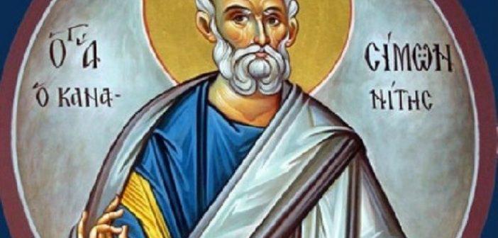 Σήμερα τιμάται ο Άγιος Απόστολος Σίμων, ο Ζηλωτής
