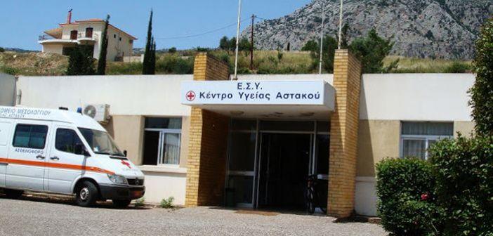 Την ενίσχυση του Κ.Υ. Αστακού ζήτησε ο Κ. Καραγκούνης από τoν Διοικητή της 6ης Υ.ΠΕ.