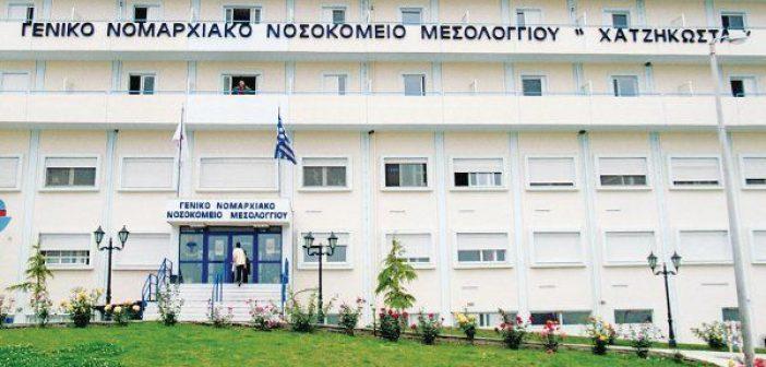 Τέσσερις ακόμη προσλήψεις επικουρικού προσωπικού στο Νοσοκομείο Μεσολογγίου