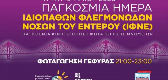 Φωταγωγείται η Γέφυρα «Χαρίλαος Τρικούπης» για την Παγκόσμια Ημέρα Ιδιοπαθών Φλεγμονωδών Νόσων του Εντέρου