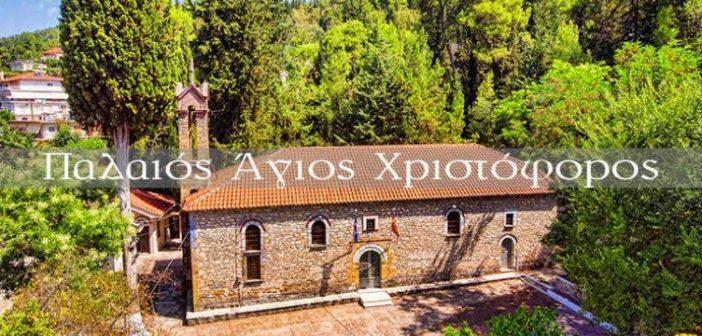 Ο Παλαιός Άγιος Χριστόφορος Αγρινίου: Ένα μοναδικό βίντεο από τον Ανδρέα Κουτσοθανάση