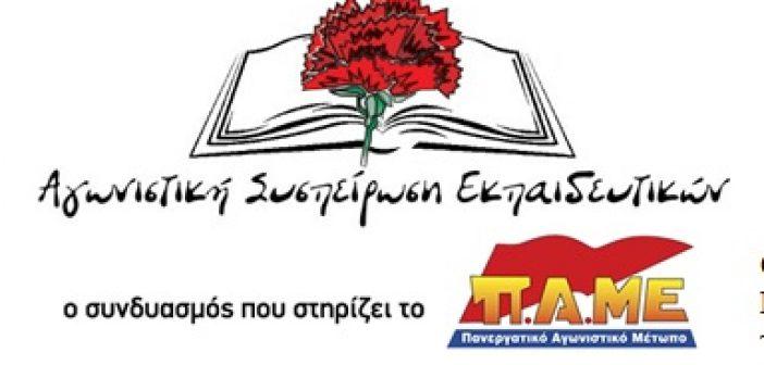 """Αγρίνιο – Αγωνιστική Συσπείρωση εκπαιδευτικών: """"Η σχολική ζωή δεν είναι ριάλιτι"""""""
