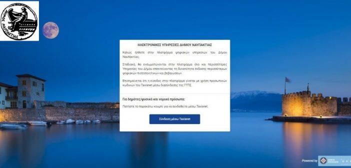 Δήμος Ναυπακτίας: Ηλεκτρονικά στη διάθεση των δημοτών 10 δημοφιλή πιστοποιητικά