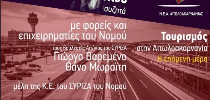 ΣΥΡΙΖΑ: Διαδικτυακή εκδήλωση για τον τουρισμό στην Αιτωλοακαρνανία με την Κ. Νοτοπούλου