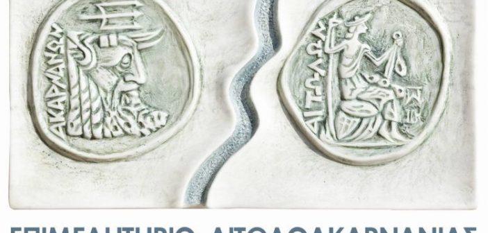 Το Επιμελητήριο Αιτωλοακαρνανίας συμπαρίσταται στους φοιτητές του Τμήματος Ιστορίας  – Αρχαιολογίας για την παραμονή του Τμήματος στο Αγρίνιο