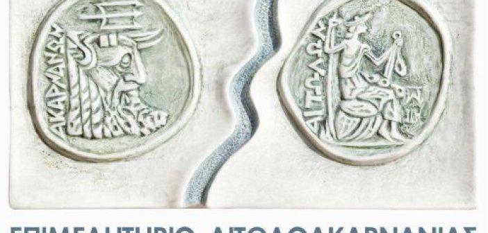 Επιμελητήριο Αιτωλοακαρνανίας: Διεύρυνση των δικαιούχων και παράταση της προθεσμίας εκδήλωσης για τον 2ο κύκλο της Επιστρεπτέας Προκαταβολής