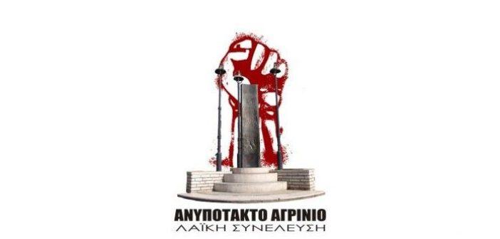 """Ερωτήσεις από το """"Ανυπότακτο Αγρίνιο"""" για το σημερινό δημοτικό συμβούλιο"""