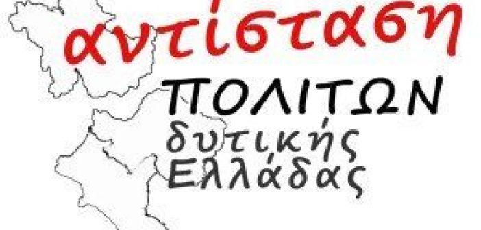 Επερώτηση της Αντίστασης Πολιτών Δυτικής Ελλάδας Σχετικά με τα μικρά υδροηλεκτρικά έργα στον άνω ρου ποταμού Ευήνου