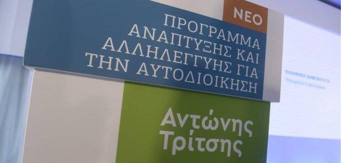 Στο πρόγραμμα «Αντώνης Τρίτσης» το μεγάλο έργο ύδρευσης του Δήμου Αγρινίου