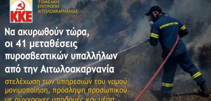 """ΤΕ Αιτωλοακαρνανίας ΚΚΕ: """"Να ακυρωθούν τώρα, οι 41 μεταθέσεις  πυροσβεστικών υπαλλήλων από την Αιτωλοακαρνανία"""""""
