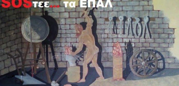 """Α.Ε.Κ. Δυτικής Ελλάδας: """"SOSτεε τα ΕΠΑΛ"""""""