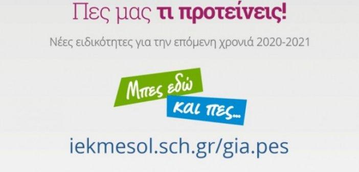 Δ.ΙΕΚ Μεσολογγίου: Εκδήλωση ενδιαφέροντος για νέες ειδικότητες την επόμενη χρονιά 2020-2021