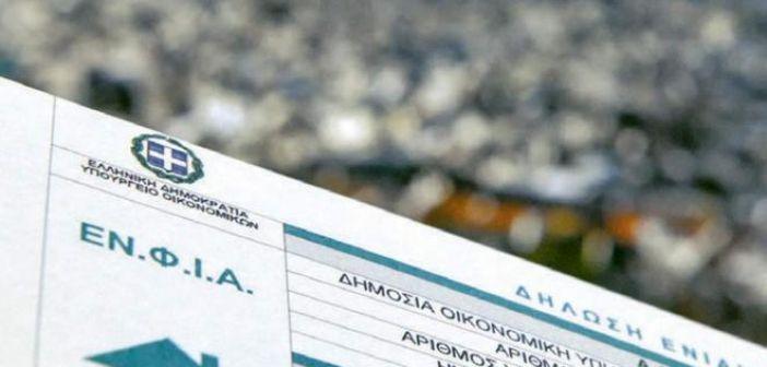 Πως διαμορφώνεται ο μειωμένος ΕΝΦΙΑ σε Αγρίνιο, Μεσολόγγι και Ναύπακτο
