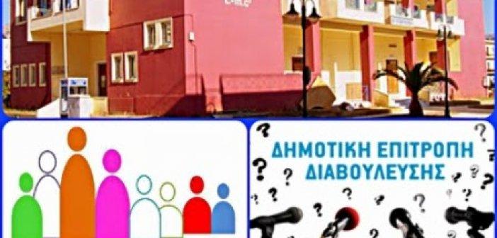 Δήμος Ξηρομέρου: Συνεδριάζει η Δημοτική Επιτροπή Διαβούλευσης για τις ιχθυοκαλλιέργειες