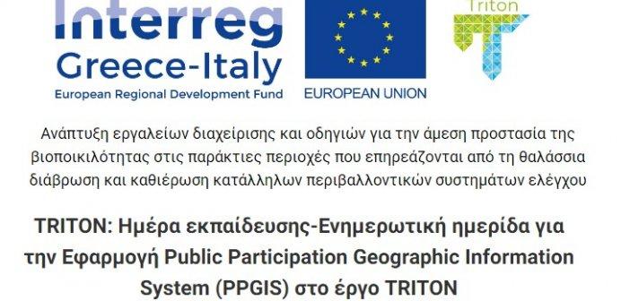 Εκπαίδευση από την Περιφέρεια Δυτικής Ελλάδας για την αντιμετώπιση της Παράκτιας Διάβρωσης στο πλαίσιο του Ευρωπαϊκού Έργου «TRITON»