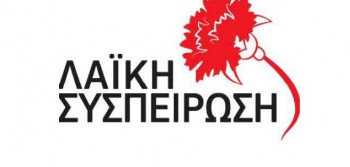 Ανακοίνωση της Λαϊκής Συσπείρωσης για την 26η Ιούνη Παγκόσμια μέρα κατά των ναρκωτικών