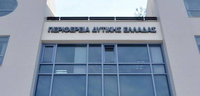 Περιφέρεια Δυτικής Ελλάδας: Θετική ανταπόκριση της Ευρωπαϊκής Επιτροπής για την ενίσχυση των Περιφερειών