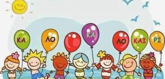 Αποχαιρετιστήριο πάρτι του Συλλόγου Γονέων & Κηδεμόνων Παιδικών Σταθμών Δήμου Αγρινίου,