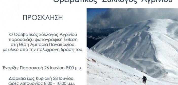 Φωτογραφική έκθεση του Ορειβατικού Συλλόγου Αγρινίου,στα Αμπάρια Παναιτωλίου