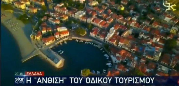 Στο δελτίο ειδήσεων του STAR η Ναυπακτία ως τουριστικός προορισμός (VIDEO)