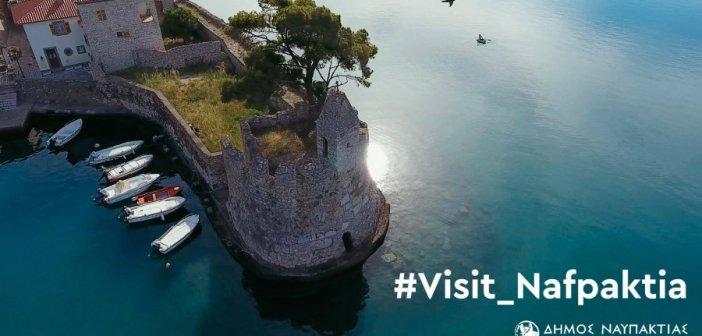 Ο Δήμος Ναυπακτίας παρουσίασε την επίσημη τουριστική καμπάνια του (ΦΩΤΟ)