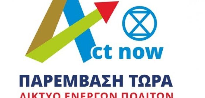 «Κλιματική αλλαγή και διατήρηση προστατευόμενων περιοχών»