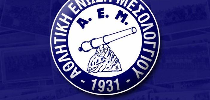 Το νέο διοικητικό συμβούλιο της ΑΕΜ