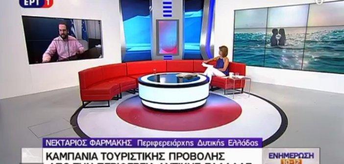 Ο Ν. Φαρμάκης στην ΕΡΤ1 για την τουριστική προβολή της Περιφέρειας (VIDEO)