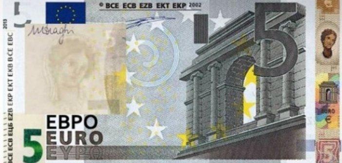 ΤΟ ΑΝΑΚΟΙΝΩΣΕ Η ΛΑΓΚΑΡΝΤ Νέα χαρτονομίσματα 5 και 10 ευρώ με την υπογραφή Λαγκάρντ (ΦΩΤΟ)